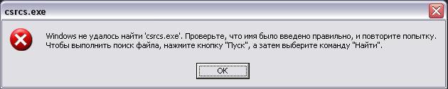 вирус csrcs.exe просит его найти и запустить, винда походу даёт советы как это лучше сделать :)